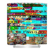 from Sefer HaTanya chapter 26 c Shower Curtain