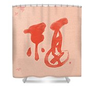 Good Fortune - Chinese Calligraphy Shower Curtain
