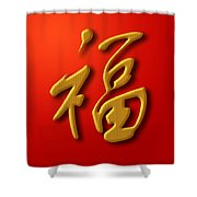 Good Luck Chinese Calligraphy Gold On Red Background Shower Curtain
