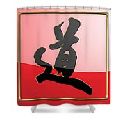 Japanese Calligraphy - Michi - Do - Way Shower Curtain