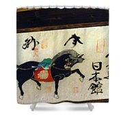 Japanese Horse Calligraphy Painting 02 Shower Curtain