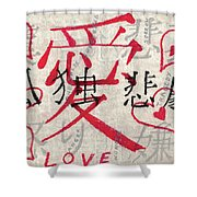 Japanese Kanji Depicting How All Difficulties Can Be Overcome With Love Shower Curtain
