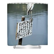 Japanese Waterfowl - Kyoto Japan Shower Curtain