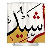 Names Of Allah Shower Curtain by Catf