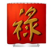 Prosperity Chinese Calligraphy Gold On Red Background Shower Curtain