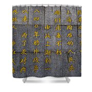 The Peoples Monument, China Shower Curtain