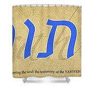 Torah Shower Curtain