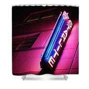 Starlite Hotel Art Deco District Miami 4 Shower Curtain