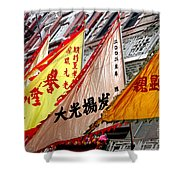 Chinese New Year Nyc 4704 Shower Curtain