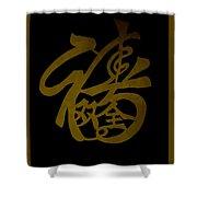 Fu Shou Shuan Ch'uan Shower Curtain