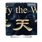 Pacify The World Shower Curtain