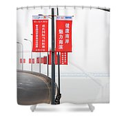 Urban Road In China Shower Curtain