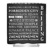 Beijing Famous Landmarks Shower Curtain