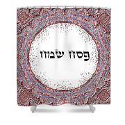 Shabat And Holidays- Passover Shower Curtain