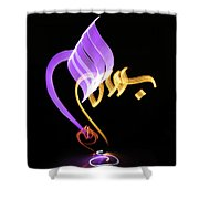 Bismillah - By The Name Of God Shower Curtain