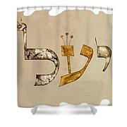 Hebrew Calligraphy- Yael Shower Curtain