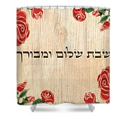 Shabat And Holidays Shower Curtain