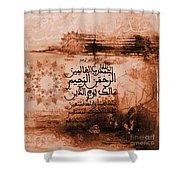 Alhamdo Lillah 0332 Shower Curtain