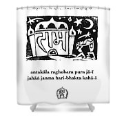 Black And White Hanuman Chalisa Page 50 Shower Curtain