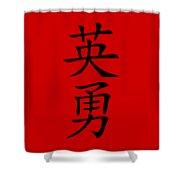 Bravery In Black Hanzi Shower Curtain