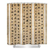 Calligraphy In Running Shower Curtain