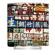 Chinese Signs Shower Curtain
