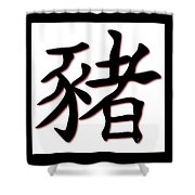 Chinese Text For Pig Shower Curtain