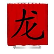 Dragon In Black Hanzi Shower Curtain