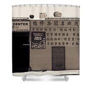Dt Auto Repair Center Shower Curtain