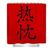Enthusiasm In Black Hanzi Shower Curtain