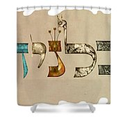 Hebrew Calligraphy- Calanit Shower Curtain