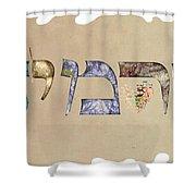 Hebrew Calligraphy- Carmit Shower Curtain