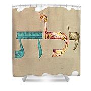 Hebrew Calligraphy- Eilat Shower Curtain