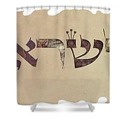 Hebrew Calligraphy- Israel Shower Curtain