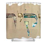 Hebrew Calligraphy- Yakir Shower Curtain