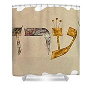 Hebrew Calligraphy- Yeara Shower Curtain