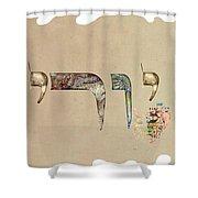 Hebrew Calligraphy- Yuri Shower Curtain