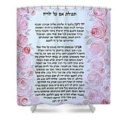 Hebrew Prayer For The Mikvah- Woman Prayer For Her Children Shower Curtain