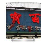 Hong Kong Sign 10 Shower Curtain