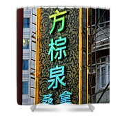 Hong Kong Sign 15 Shower Curtain