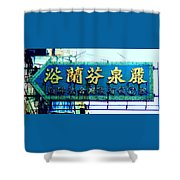 Hong Kong Sign 6 Shower Curtain