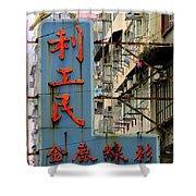 Hong Kong Sign 7 Shower Curtain