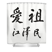 Jiang Zemin Calligraphy Have Ardent Love For The Motherland Shower Curtain