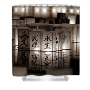 Lit Memories Shower Curtain