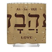 Love Word In Hebrew Typography Shower Curtain