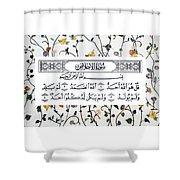Qur'anic Surah Shower Curtain