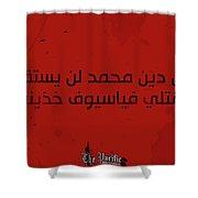 Religious Shower Curtain