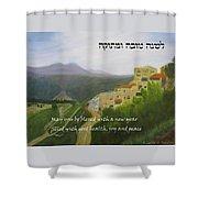 Rosh Hashanah 5776 Shower Curtain by Linda Feinberg