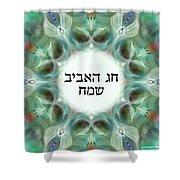 Shabat And Holidays- Passover Shower Curtain