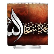 Subhan Allahi Wabi Hamdihi... Shower Curtain